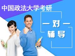 中国政法大学研究生考研一对一辅导