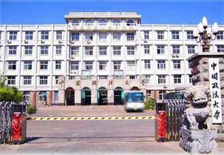 中国政法大学全国排名