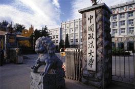 中国政法大学考研网
