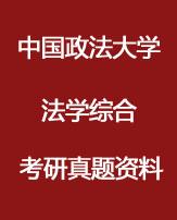 中国政法大学701法学综合考研真题资料全套
