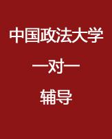 中政高分学姐一对一冲刺班【定金】