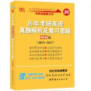 (2018)张剑考研黄皮书历年考研英语真题解析及复习思路(精编版